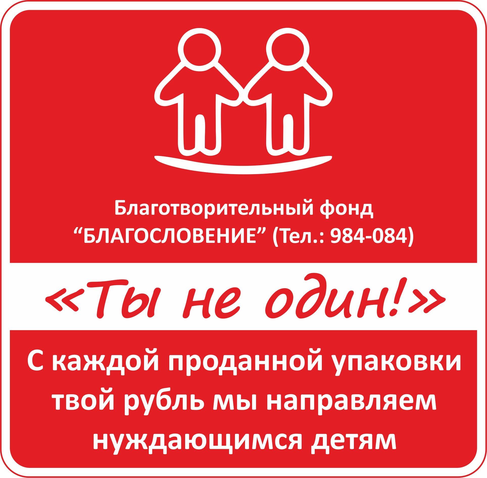 сделать материальные пожертвования на благотворительность в Волгограде