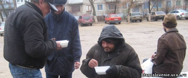 Проект Возрождение: Работа с бомжами, кормление голодных и другая помощь малообеспеченным слоям населения Волгограда